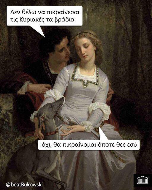 8977 Σαρκαστικά, χιουμοριστικά αρχαία memes 1