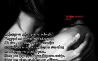 9235 Αποφθέγματα, γνωμικά για την αγάπη και τον έρωτα 6