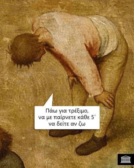 9039 Σαρκαστικά, χιουμοριστικά αρχαία memes 1