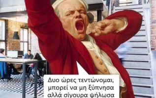 8580 Σαρκαστικά, χιουμοριστικά αρχαία memes 6