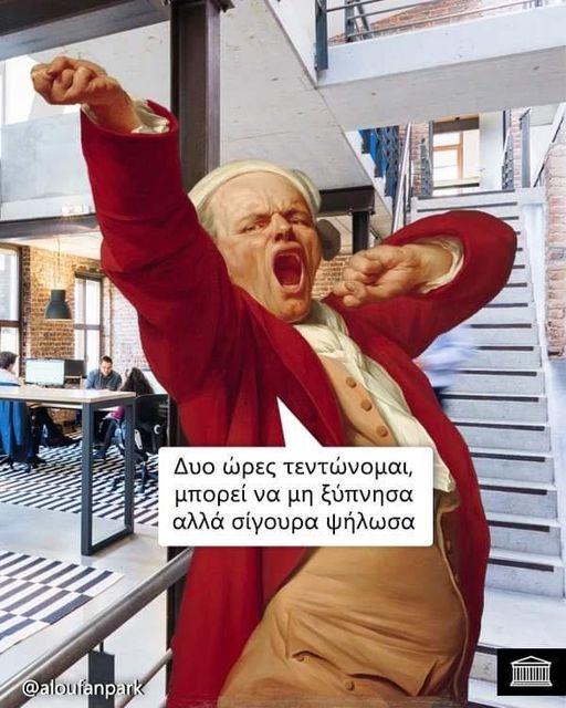 8580 Σαρκαστικά, χιουμοριστικά αρχαία memes 1