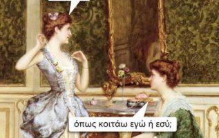 8482 Σαρκαστικά, χιουμοριστικά αρχαία memes 4