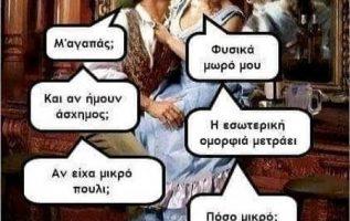 9243 Σαρκαστικά, χιουμοριστικά αρχαία memes 5