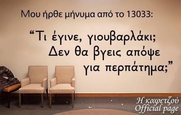 9221 Έξυπνες, αστειες ατάκες, εικόνες με λόγια 3