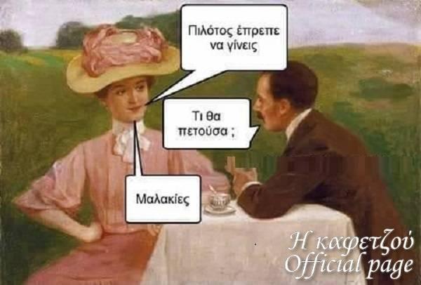 9991 Σαρκαστικά, χιουμοριστικά αρχαία memes 3