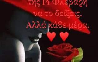 7605 Αποφθέγματα, γνωμικά για την αγάπη και τον έρωτα 5