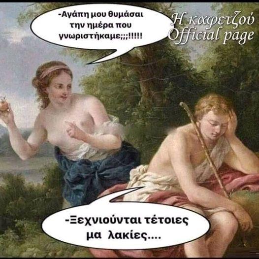 9270 Σαρκαστικά, χιουμοριστικά αρχαία memes 3
