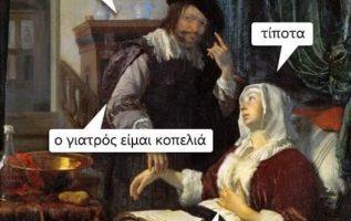 8452 Σαρκαστικά, χιουμοριστικά αρχαία memes 6