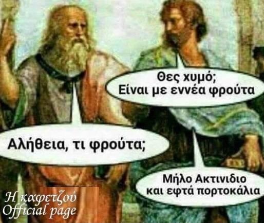 9779 Σαρκαστικά, χιουμοριστικά αρχαία memes 3