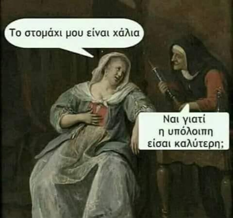 9181 Σαρκαστικά, χιουμοριστικά αρχαία memes 3