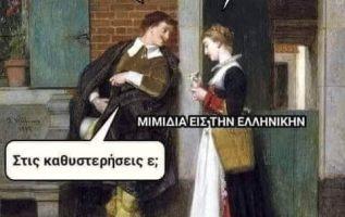9076 Σαρκαστικά, χιουμοριστικά αρχαία memes 7