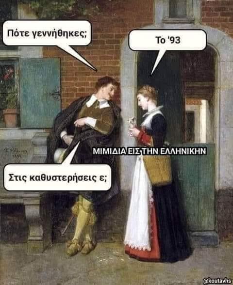 9076 Σαρκαστικά, χιουμοριστικά αρχαία memes 3