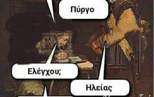 7918 Σαρκαστικά, χιουμοριστικά αρχαία memes 4