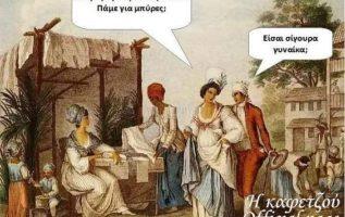 8450 Σαρκαστικά, χιουμοριστικά αρχαία memes 4