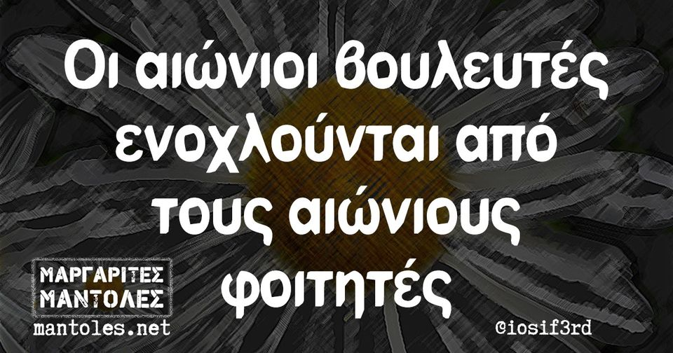 8931 Έξυπνες, αστειες ατάκες, εικόνες με λόγια 3
