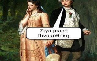 8374 Σαρκαστικά, χιουμοριστικά αρχαία memes 2