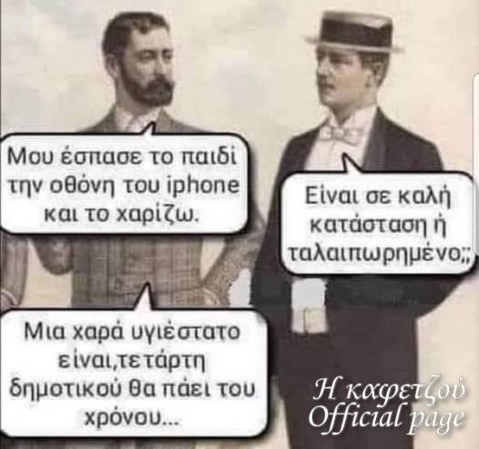 9070 Σαρκαστικά, χιουμοριστικά αρχαία memes 1