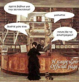 9037 Χιουμοριστικά αρχαία memes με βιβλία 6