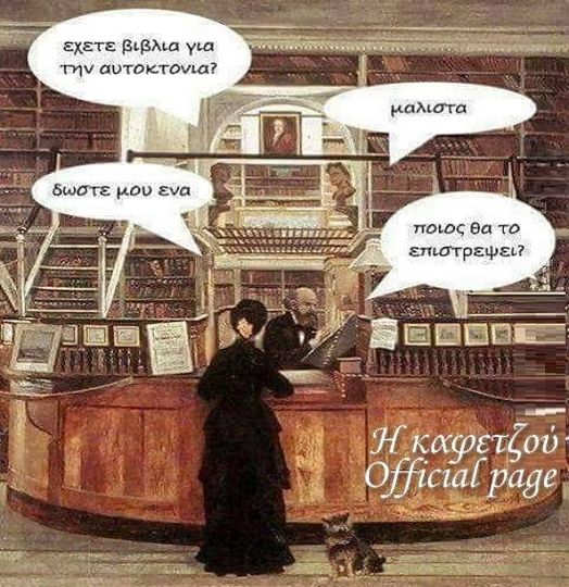 9037 Χιουμοριστικά αρχαία memes με βιβλία 1