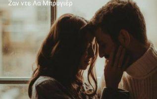 7782 Αποφθέγματα, γνωμικά για την αγάπη και τον έρωτα 4