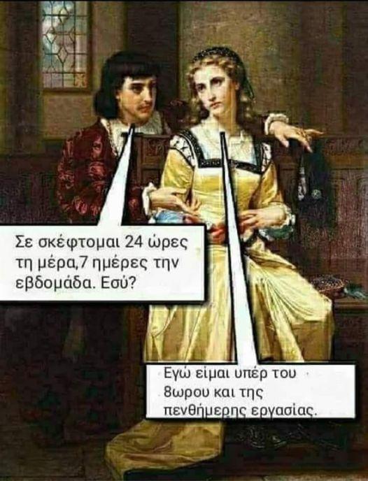 8949 Σαρκαστικά, χιουμοριστικά αρχαία memes 3