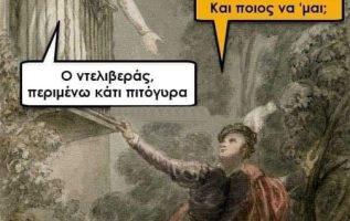 8544 Σαρκαστικά, χιουμοριστικά αρχαία memes 4