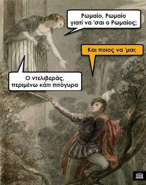 8544 Σαρκαστικά, χιουμοριστικά αρχαία memes 3