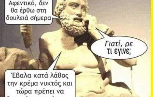 8233 Σαρκαστικά, χιουμοριστικά αρχαία memes 7