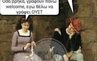 8436 Σαρκαστικά, χιουμοριστικά αρχαία memes 2