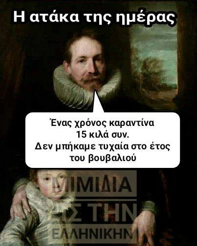 11174 Σαρκαστικά, χιουμοριστικά αρχαία memes 3