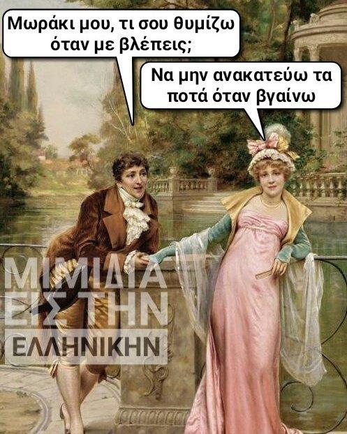 11564 Σαρκαστικά, χιουμοριστικά αρχαία memes 3
