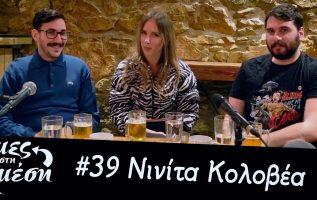 Mες στη Μέση #39 - Νινίτα Κολοβέα