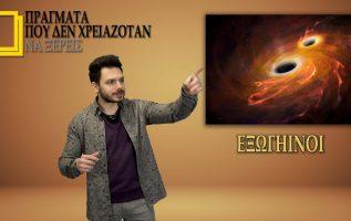 Εξωγήινοι, Διαστημόπλοια και ουσίες