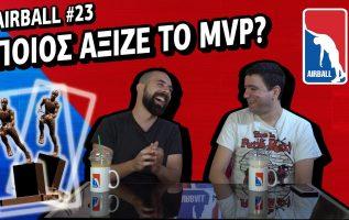 Ποιός άξιζε το MVP?  - Airball #23