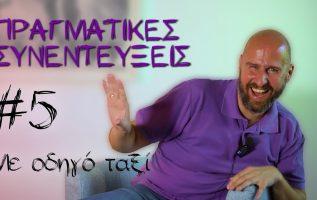 Πραγματικές συνεντεύξεις με τον Αριστοτελη Ρήγα - #5: Με οδηγό ταξί