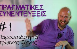 Πραγματικες συνεντεύξεις με τον Αριστοτελη Ρήγα - #1: Παρουσιάστρια πρωινής ζώνης