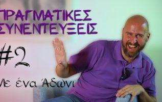 Πραγματικες συνεντεύξεις με τον Αριστοτελη Ρήγα - #2: Με ένα Άδωνι