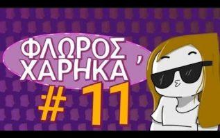 Φλώρος, χάρηκα - #11 - IT'S CORONA TIME