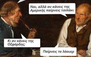 Με το ελληνικό τι παίρνουμε αλάνια μου;... 4