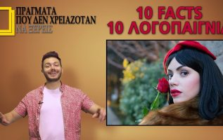 10 facts - 10 λογοπαίγνια