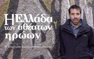 Η Ελλάδα των αθέατων ηρώων - Ο Δημήτρης χαρίζει ανάσες ελπίδας.... 3