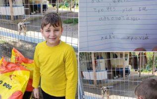 Είναι ο Δημήτρης!! Ένα αντράκι 7 ετών που από τα χαρτζιλικια των εορτών διέθεσε ... 5