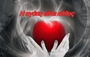 37320 Αποφθέγματα, γνωμικά για την αγάπη και τον έρωτα 5