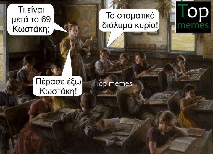 37347 Σαρκαστικά, χιουμοριστικά αρχαία memes 1