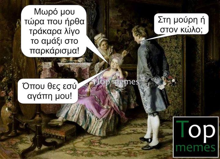 37481 Σαρκαστικά, χιουμοριστικά αρχαία memes 1
