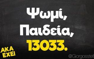 37547 Έξυπνες, αστειες ατάκες, εικόνες με λόγια 4