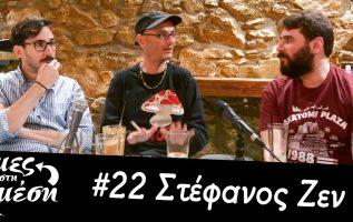 Mες στη Μέση #22 - Στέφανος Ζεν