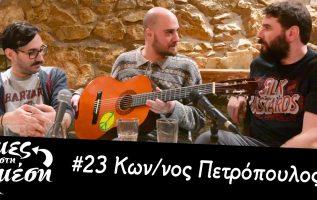 Mες στη Μέση #23 - Κωνσταντίνος Πετρόπουλος