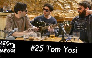 Mες στη Μέση #25 - Tom Yosi