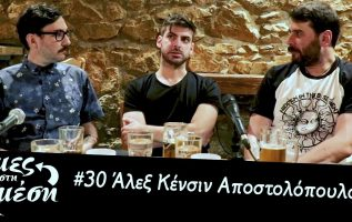 Mες στη Μέση #30 - Άλεξ Κένσιν Αποστολόπουλος